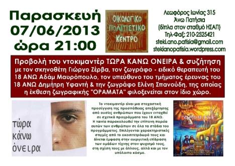 oneira_poster