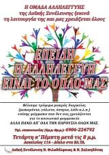Ομάδα αλληλεγγύης λαϊκής συνέλευσης Φιλαδέλφειας - Χαλκηδόνας