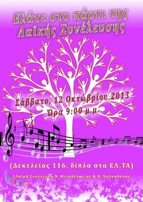 Αφίσα πάρτι