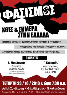 syneleysi_fasismos_23-10-13