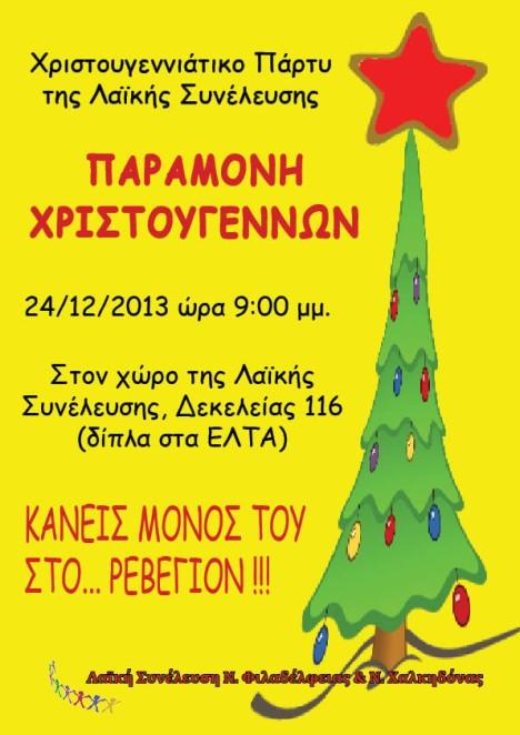 Χριστουγεννιάτικο Πάρτυ της Λαϊκής Συνέλευσης