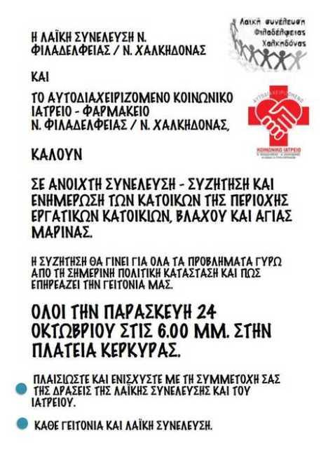 Syneleysi_geitonias