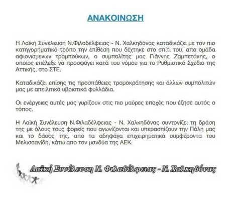 ΑΝΑΚΟΙΝΩΣΗ_9-12-14